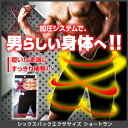 【あす楽対応】メンズ SIXPACK EXCERSIZE short run【シックスパックエクササイズ ショートラン】お腹 引き締め 加圧 …
