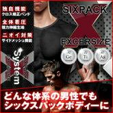 SIXPACKEXCERSIZE(シックスパックエクササイズ)