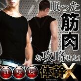 体幹X(タイカンX)