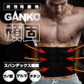 腹巻メンズアンダーアーマー頑固−GANKO−/加圧着圧お腹腹ダイエット補正下着矯正腹筋メタボ筋トレ姿勢