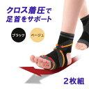 【足首かるテーピングサポーター】 足首ケア 健康 テーピング 着圧 歩行 歩きやすいソックス 足首用 ランニングサポー…
