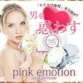 【pinkemotionsolidperfume(ピンクエモーションソリッドパフューム)】ポイント8倍10P03Dec16
