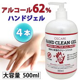 在庫あり即納4本セット除菌ジェル大容量500mlアルコール消毒ウイルス除菌アルコールハンドジェル手指洗浄清潔殺菌消毒液エタノールハンドウォッシュ10P03Dec16