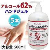 在庫あり即納5本セット除菌ジェル大容量500mlアルコール消毒ウイルス除菌アルコールハンドジェル手指洗浄清潔殺菌消毒液エタノールハンドウォッシュ10P03Dec16