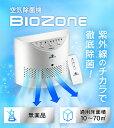 空気除菌機 BioZone バイオゾーンKZ-1000X/