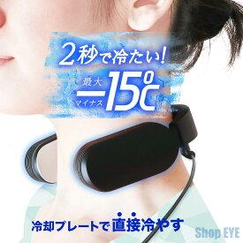 【送料無料】ネッククーラーEvo USB給電 ベーシックモデル / TK-NEMU3 tk-nemu3 ブラック bk サンコー THANKO / 首かけ 携帯 ハンズフリー 熱中症対策 小型 軽量 冷感 冷たい 瞬間冷却 アウトドア 温度調節 静音 丈夫 冷却プレート ペルチェ 素子