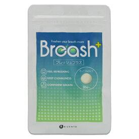 Breashプラス (ブレッシュプラス) 30粒/1袋 グレープフルーツミント味 [タブレット シャンピニオン エチケット 酵素 カテキン デオアタック オリゴ糖 乳酸菌 配合] 送料込み