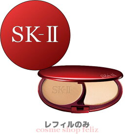 SK-II クリアビューティーパウダーファンデーション 安心で安全な国内流通品 SK2 SK-2 SKII エスケーツー【レフィルのみ】