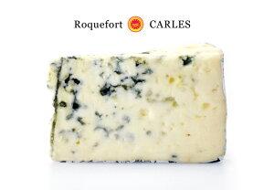 ロックフォールAOP(カルル社) 100g(不定貫)【青カビ/ブルーチーズ/フランス】