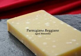 パルミジャーノ・レッジャーノDOP 36ケ月熟成 90g【ハードタイプチーズ/イタリア/パルメザン】