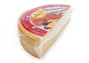 【スイス産】ラクレット 1/2ホール(ハーフカット) 約2.5kg(不定貫)100gあたり398円(税別)【セミハードタイプチーズ/スイス】