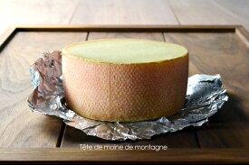 テット・ド・モワンヌAOC モンターニュ 1/2カット[約400〜500g](不定貫)100gあたり1,200円(税別)【ハードタイプチーズ/スイス】