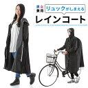 サイクリング・レインコート 自転車・バイク利用者向けリュック収納 メンズ・レディース兼用 (CYCLEE)
