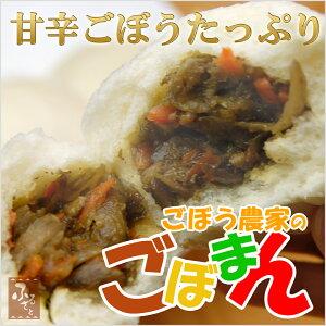 戸次のごぼまん 20個セット【冷凍】(ゴボウ/牛蒡/饅頭)