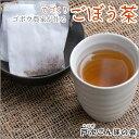 国産ごぼう ごんぼ茶 2g×12包×3個セット 送料無料 戸次ごぼう ゴボウ 牛蒡