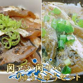 関アジ関サバ りゅうきゅうセット2人前4袋入 大分県佐賀関漁協直送 冷凍 あつめし