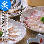 九州海鮮タタキセット大分県杵築市絆屋海の幸ギフト