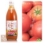 トマトジュース500ml×2本トマト農家の手作り荻町エムナイン