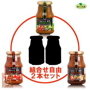 選べる おおいた荻町シリーズ2種セット ケチャップ トマバジ 焼肉のたれ エムナイン
