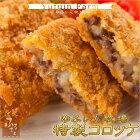 豊後牛コロッケ(80g×10個)(豊後牛加工品/MBK-25)