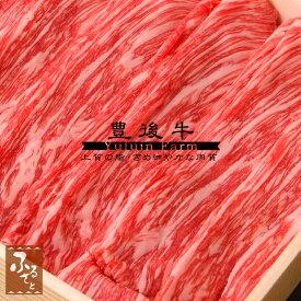 【豊後牛】モモ しゃぶしゃぶ用 600g (生肉冷蔵便/大分県産/国産/黒毛和牛/牛肉/MMSS-50)