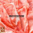 国産ハーブ豚ロースしゃぶしゃぶ用600g(生肉冷蔵便/豚肉/MHRS-30)