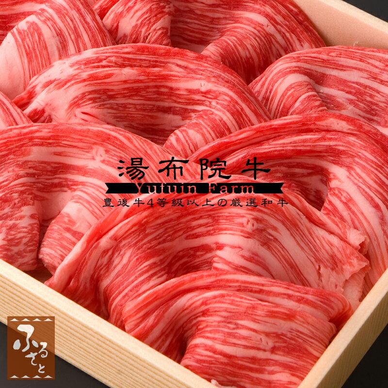【湯布院牛】もも薄切り:700g (生肉冷蔵便/大分県産/国産/豊後牛/牛肉/MYMU-70)