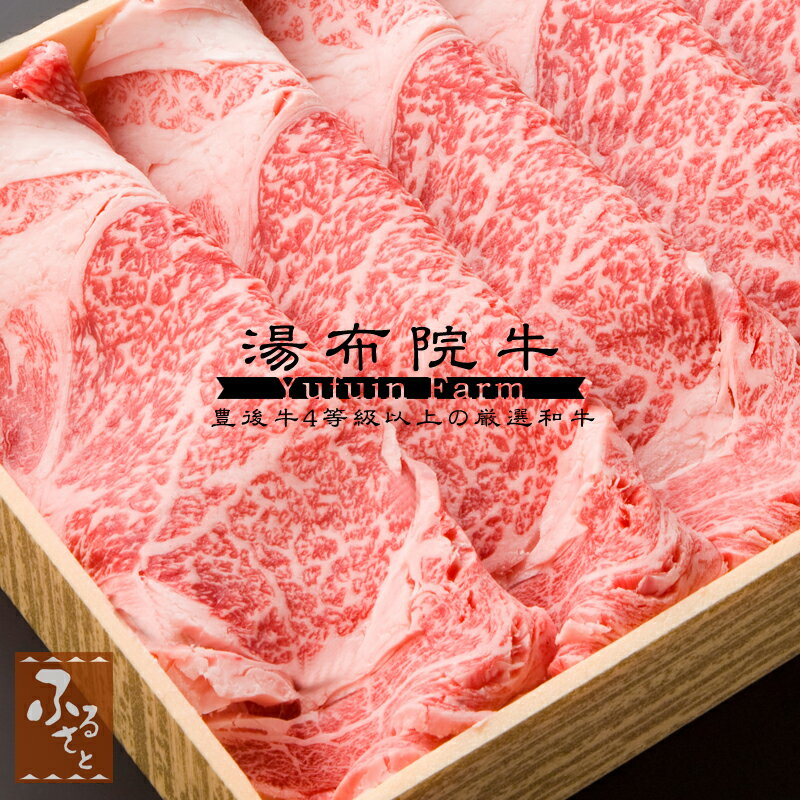【湯布院牛】リブロース鉄板焼き用:800g (生肉冷蔵便/大分県産/国産/豊後牛/牛肉/MYRT-120)