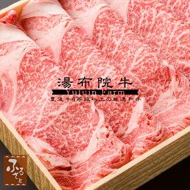 湯布院牛 リブロース鉄板焼き用:800g 生肉 冷蔵 大分県産 国産 黒毛和牛 豊後牛 牛肉 MYRT-120