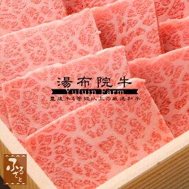 【湯布院牛】三角バラ焼肉用:700g (生肉冷蔵便/大分県産/国産/豊後牛/牛肉/MYSY-120)