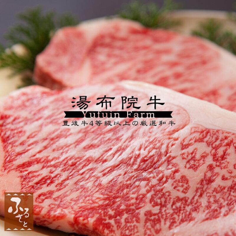 【湯布院牛】サーロインステーキ:180g×4枚 (生肉冷蔵便/大分県産/国産/豊後牛/牛肉/MYSS-130)