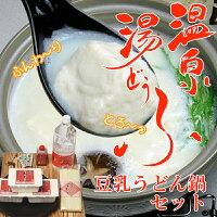 【送料無料】温泉湯どうふ「豆乳うどん鍋セット」4人前【湯豆腐/ゆどうふ/うどん/雑炊/ぞうすい】