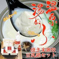 【送料無料】温泉湯どうふ「焼き米豆乳雑炊セット」4人前【湯豆腐/ゆどうふ/うどん/雑炊/ぞうすい】