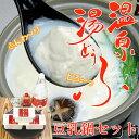 【送料無料】温泉湯どうふ「豆乳鍋セット」4人前(Dセット:湯豆腐)【楽ギフ_のし宛書】