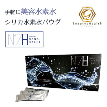【送料無料】【お手軽美容水素水ナンバー78シリカ水素パウダー1.5g×30包】シリカ×水素の新たな水素水の提案