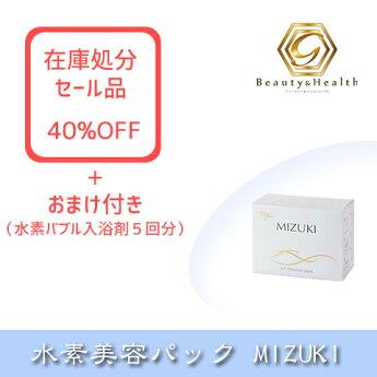 【水素美容パックMIZUKI】作りたての水素をお肌に十回分