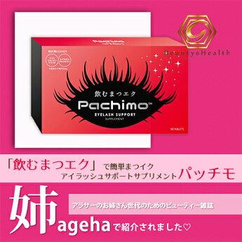 【送料無料】【特許取得】【飲むまつエクパッチモアイラッシュサポート】90粒入り大人気女性誌姉Agehaで紹介まつげケアサプリメントPachimo密度120%のナチュラルまつ毛
