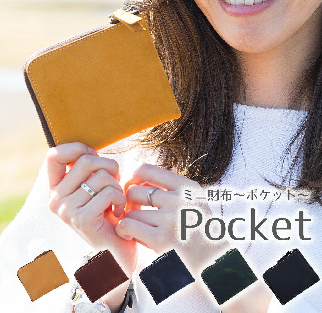 「POCKET」 ミニ財布 L字ファスナー 財布 レディース コンパクト オイルレザー 本革 コンパクト / スリム / 薄い / 小さい