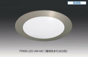 Hera LEDライト FR68-LED型 【電球色/マットクロム】