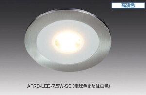 Hera LEDライト AR78-LED型 【7.5W 電球色 ホワイト】
