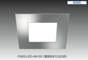 Hera LEDライト FQ68-LED型 【電球色 塗装/マットクロム】
