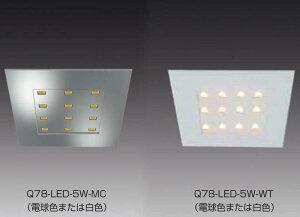 Hera LEDライト Q78-LED型 【白色 塗装/ブラック】