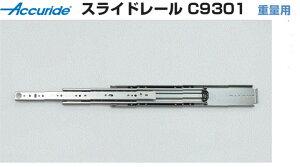 スガツネ 【LAMP】 Accuride スライドレール 【C9301】【762mm】C9301-30 1本売り【重量用】