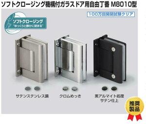 【スガツネ】 自由丁番 M8010型 2ヶ/セット 【M8010-13】【サテンステンレス調】
