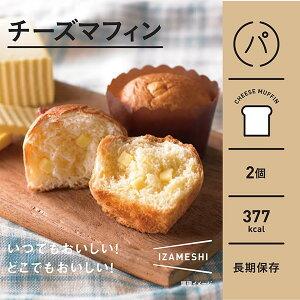 [635-708]イザメシ チーズマフィン (長期保存食/3年保存/パン)