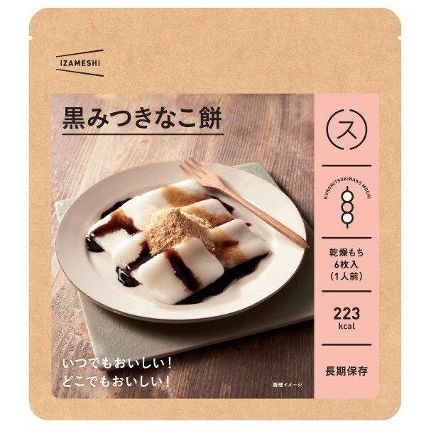 [635-244]イザメシ 黒みつきなこ餅 (長期保存食/3年保存/スイーツ)