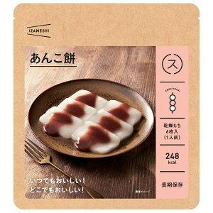 [635-245]イザメシ あんこ餅 (長期保存食/3年保存/スイーツ)