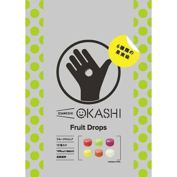 [635-626]イザメシ OKASHI フルーツドロップ(長期保存/5年保存/お菓子)