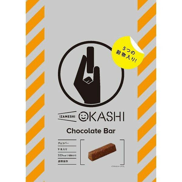 [635-625]イザメシ OKASHI チョコバー(長期保存/2年保存/お菓子)