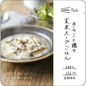 [635-560]イザメシ Deli(デリ) きのこと鶏の玄米スープごはん (長期保存食/3年保存)